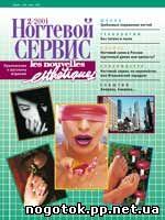 "Журнал ""Ногтевой сервис"" №2 2001"