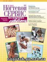 "Журнал ""Ногтевой сервис"" №3 2001"