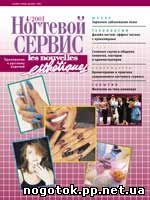 "Журнал ""Ногтевой сервис"" №4 2001"