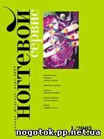 "Журнал ""Ногтевой сервис"" №1 2003"