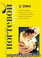 "Журнал ""Ногтевой сервис"" №2 2004"