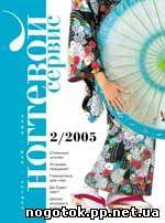 "Журнал ""Ногтевой сервис"" №2 2005"