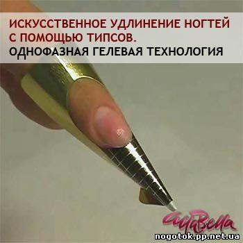Обучающее видео: наращивание ногтей гелем. Типсы и формы. Различные технологии. Подробные пошаговые инструкции. Искуственное удлинение ногтей с помощью типсов. Однофазная гелевая техноглогия.